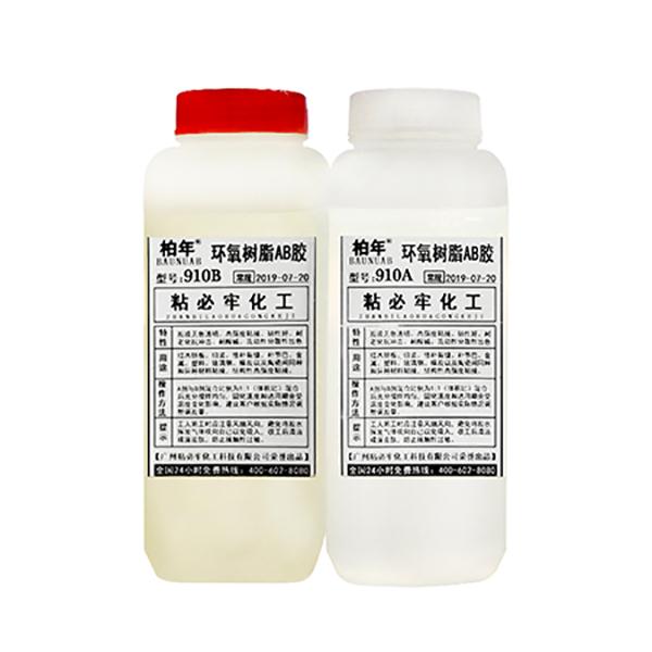 ZBL-910透明环氧树脂AB胶