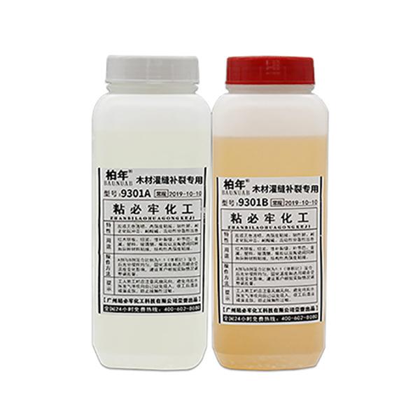 ZBL-9301环氧修补胶