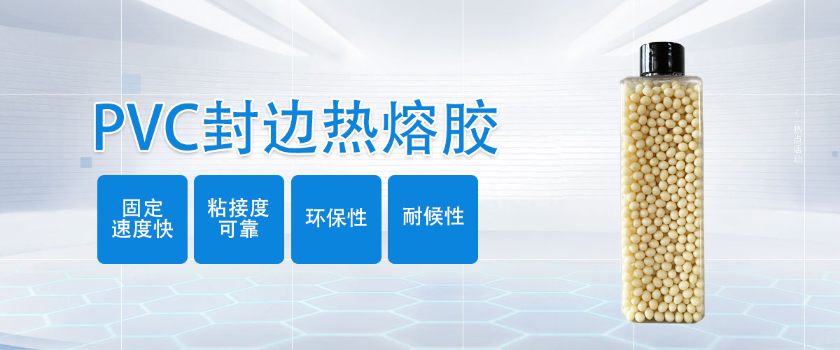ZBL-A8高温型PVC封边热熔胶广告