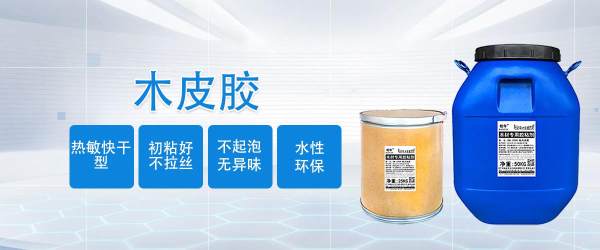 ZBL-C300木皮胶详情图