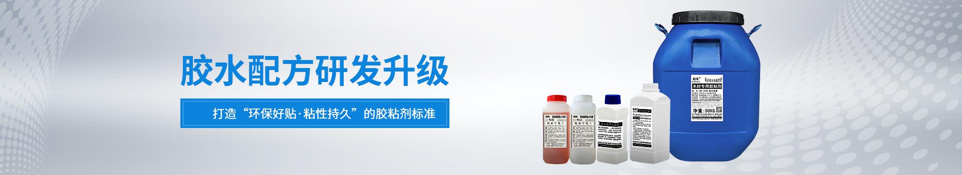 粘必牢-胶水配方研发升级