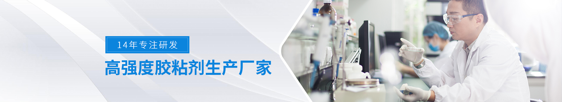 粘必牢-高强度胶粘剂生产厂家