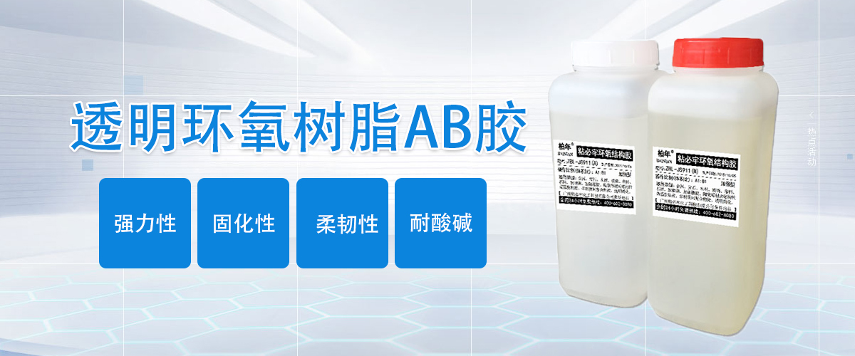 ZBL-JS911透明环氧树脂AB胶详情图