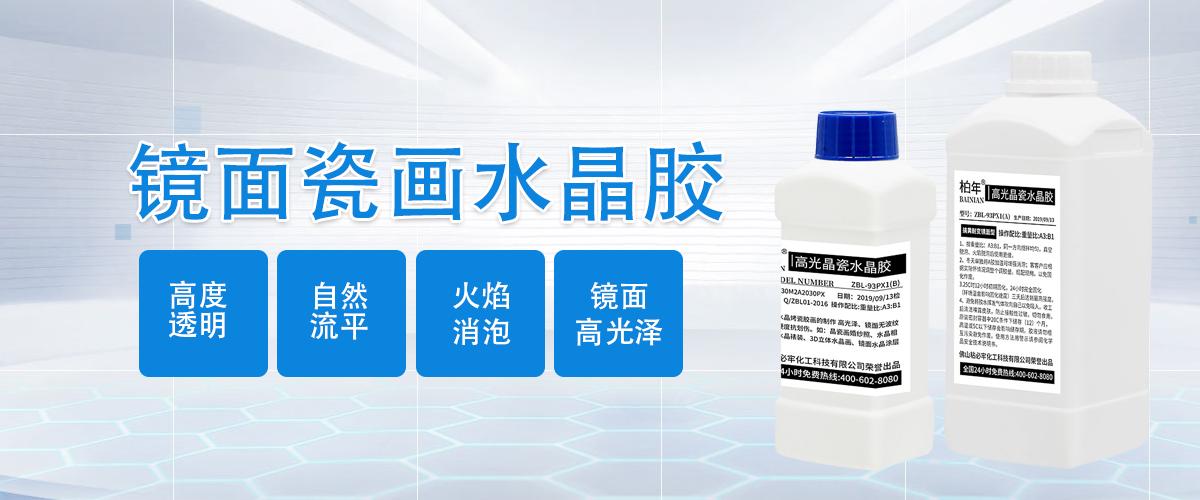 ZBL-S9302高光镜面晶瓷画水晶胶详情图