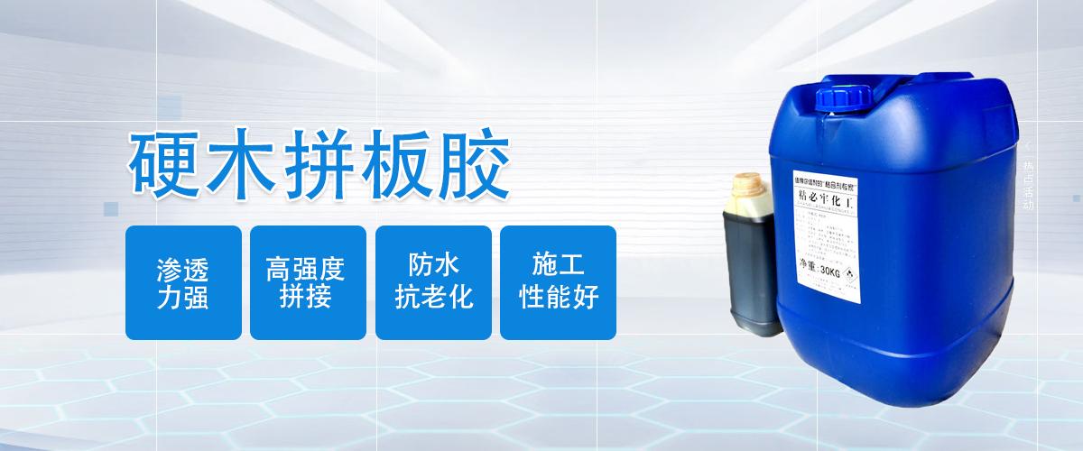 ZBL-A806硬木拼板胶广告
