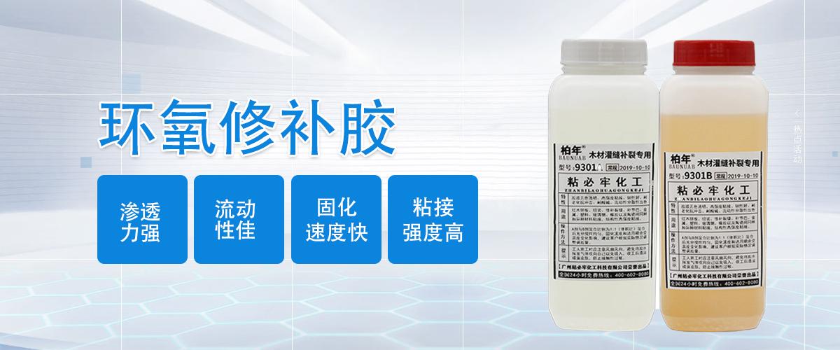 ZBL-9301环氧修补胶广告