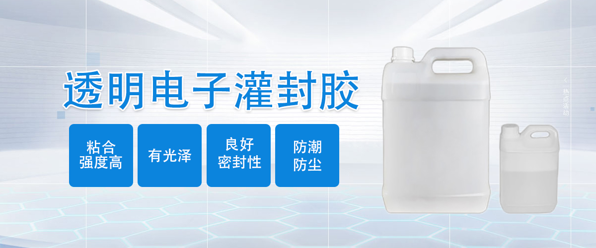 ZBL-SC01透明电子灌封胶详情图