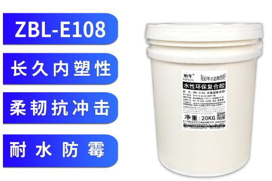 水性复合胶应用案例2