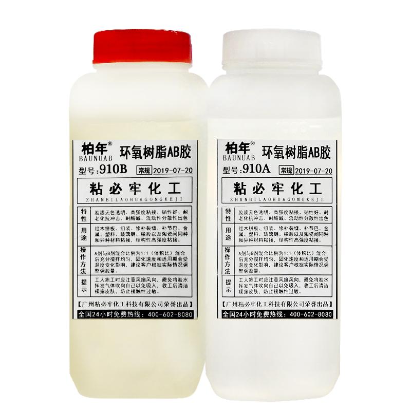910环氧树脂ab胶