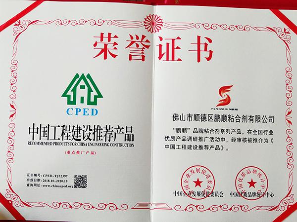 中国工程设计推荐产品