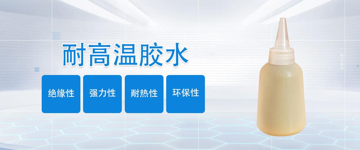 ZBL-DG1350耐高温胶水广告
